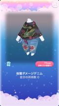 ポケコロVIP復刻ガチャ春爛漫♪お花見茶屋(ファッション010桜龍ダメージデニム)