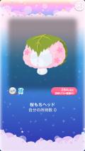 ポケコロVIP復刻ガチャ春爛漫♪お花見茶屋(小物003桜もちヘッド)