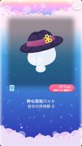 ポケコロVIP復刻ガチャ春爛漫♪お花見茶屋(小物004粋な夜桜ハット)