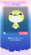 ポケコロVIP復刻ガチャ春爛漫♪お花見茶屋(小物006和柄うぐいすパーカー)