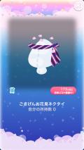 ポケコロVIP復刻ガチャ春爛漫♪お花見茶屋(小物008ごきげんお花見ネクタイ)