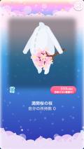 ポケコロVIP復刻ガチャ春爛漫♪お花見茶屋(小物009満開桜の枝)