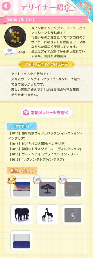 ポケコロイベントアートフェスタ(デザイナー紹介Satie)