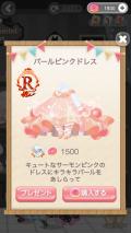 ポケコロイベントアートフェスタ(Day1pokemini1st006【ファッション】パールピンクドレス)