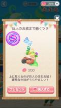 ポケコロイベントアートフェスタ(Day3大きな豆の木006巨人のお城まで続くツタ)