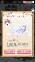 ポケコロイベントアートフェスタ(Day3pokemini3rd006【ファッション】ホワイトシフォンドレス)
