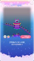 ポケコロガチャお口の中の侵略者(004【コロニー】行列虫バイキンの空)