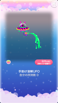 ポケコロガチャお口の中の侵略者(012【コロニー】手助け溶解UFO)