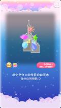 ポケコロガチャお天気コレクション(001【コロニー】ポケタウンの今日のお天木)
