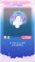 ポケコロガチャお天気コレクション(002【ファッション】クールメッシュボブ)