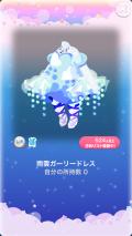 ポケコロガチャお天気コレクション(003【ファッション】雨雲ガーリードレス)