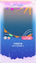 ポケコロガチャお天気コレクション(004【コロニー】天気図の空)