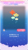 ポケコロガチャお天気コレクション(007【インテリア】お天気モビール)
