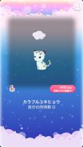 ポケコロガチャお天気コレクション(008【インテリア】カラフルユキヒョウ)