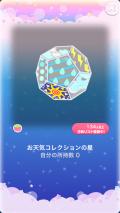 ポケコロガチャお天気コレクション(010【コロニー】お天気コレクションの星)