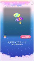 ポケコロガチャお天気コレクション(011【コロニー】お天気アイテムチャーム)