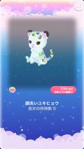 ポケコロガチャお天気コレクション(012【コロニー】顔洗いユキヒョウ)