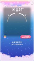 ポケコロガチャお天気コレクション(013【コロニー】お天気表示計)