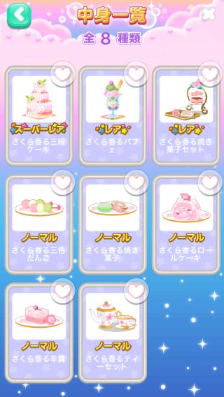 ポケコロガチャさくらお菓子ガチャ(中身一覧)