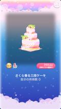ポケコロガチャさくらお菓子ガチャ(001さくら香る三段ケーキ)