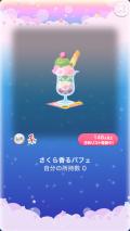 ポケコロガチャさくらお菓子ガチャ(002さくら香るパフェ)