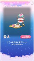 ポケコロガチャさくらお菓子ガチャ(003さくら香る焼き菓子セット)