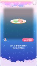ポケコロガチャさくらお菓子ガチャ(005さくら香る焼き菓子)
