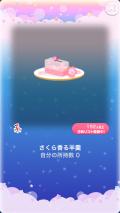 ポケコロガチャさくらお菓子ガチャ(007さくら香る羊羹)