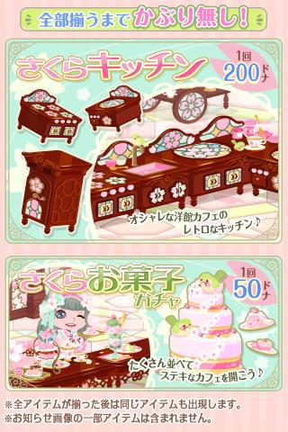 ポケコロガチャさくらキッチン/さくらお菓子ガチャ(お知らせ)