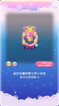 ポケコロガチャちりとてしゃんひな祭(コロニー001おひな様の冠リボンの木)