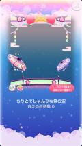 ポケコロガチャちりとてしゃんひな祭(コロニー002ちりとてしゃんひな祭の空)