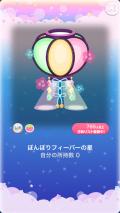 ポケコロガチャちりとてしゃんひな祭(コロニー003ぼんぼりフィーバーの星)