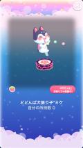 ポケコロガチャちりとてしゃんひな祭(コロニー006どどんぱ犬張り子*ミケ)