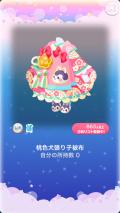 ポケコロガチャちりとてしゃんひな祭(ファッション004桃色犬張り子被布)