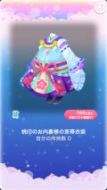 ポケコロガチャちりとてしゃんひな祭(ファッション008桃印のお内裏様の束帯衣装)
