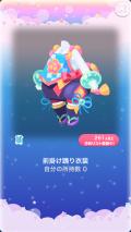 ポケコロガチャちりとてしゃんひな祭(ファッション009前掛け踊り衣装)