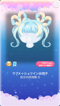 ポケコロガチャときめきホワイトデー(ファッション001ラブメッシュツインお団子)
