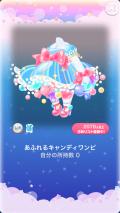 ポケコロガチャときめきホワイトデー(ファッション003あふれるキャンディワンピ)