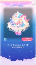 ポケコロガチャときめきホワイトデー(ファッション004キャンディショップメイド)
