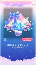 ポケコロガチャときめきホワイトデー(ファッション007こぼれるキャンディセット)