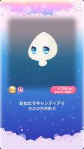 ポケコロガチャときめきホワイトデー(小物001おねだりキャンディアイ)