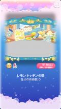 ポケコロガチャわたしのレモンキッチン(インテリア001レモンキッチンの壁)