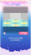 ポケコロガチャわたしのレモンキッチン(インテリア005レモンキッチンの床)