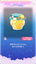 ポケコロガチャわたしのレモンキッチン(インテリア006手作りレモンジャム)