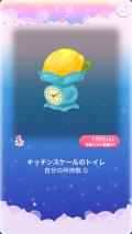ポケコロガチャわたしのレモンキッチン(インテリア009キッチンスケールのトイレ)