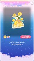 ポケコロガチャわたしのレモンキッチン(コロニー001もぎたてレモンの木)