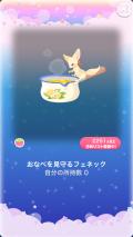 ポケコロガチャわたしのレモンキッチン(コロニー005おなべを見守るフェネック)