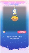 ポケコロガチャわたしのレモンキッチン(コロニー006量りいっぱいのレモン)