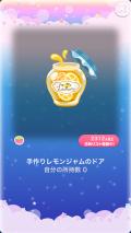 ポケコロガチャわたしのレモンキッチン(コロニー008手作りレモンジャムのドア)