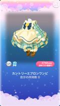 ポケコロガチャわたしのレモンキッチン(ファッション004カントリーエプロンワンピ)